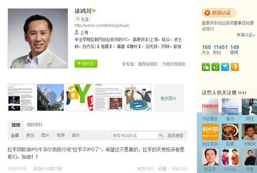 涂鸿川爆料称拉手网将取消IPO